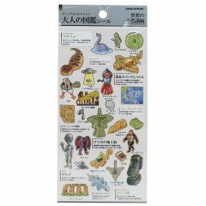 大人の図鑑シール シール シート 世界の不思議 カミオジャパン 手帳デコ おもしろ雑貨 グッズ メール便可