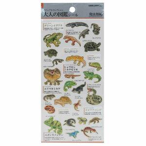 大人の図鑑シール シール シート 爬虫類 カミオジャパン 手帳デコ おもしろ雑貨 グッズ メール便可