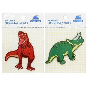 恐竜 ワッペン セット 2点セット DINOSAURS 幼稚園 小学校 子供 男の子 キッズ パイオニア グッズ メール便可 シネマコレクション