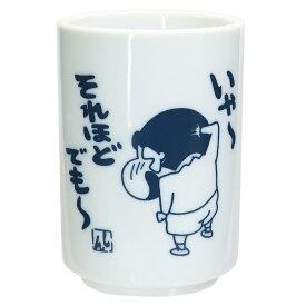 クレヨンしんちゃん 湯のみ 茶器 しんちゃん ティーズファクトリー 食器 ギフト雑貨 かわいい 湯呑み アニメキャラクター グッズ シネマコレクション