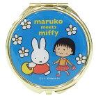 ミッフィー ちびまる子ちゃん 手鏡 コンパクト ダブルミラー ブルー maruko meets miffy デ…