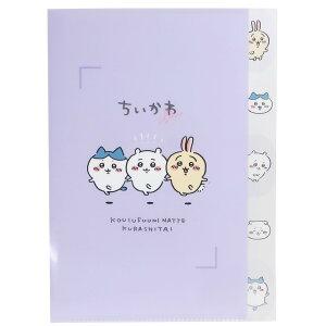 ちいかわ ダイカット 5インデックス A4 クリアファイル ポケットファイル なかよし ナガノ カミオジャパン コレクション文具 キャラクター グッズ シネマコレクション