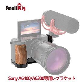 【送料無料】SmallRig Sony A6400/A6300専用L-ブラケット Arca規格プレート 水平方向と垂直方向の撮影 三脚撮影 手持ち撮影 使い勝手 耐久性 握りやすい 軽量 APL2331【楽天海外直送】
