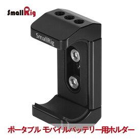 【送料無料】SmallRig チャージバッテリー用クランプ ポータブルモバイルバッテリー用ホルダー 幅53〜87mmのモバイルバッテリーに対応 BUB2336【楽天海外直送】