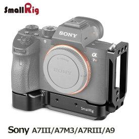 【ポイント5倍バック】【送料無料】SmallRig Sony A7III A7M3 A7RIII A9 カメラ ケージ L-ブラケット キット Sony A7III/A7M3/A7RIII/A9対応 DSLR 装備 拡張カメラケージ-2122B 【日本国内倉庫発送】