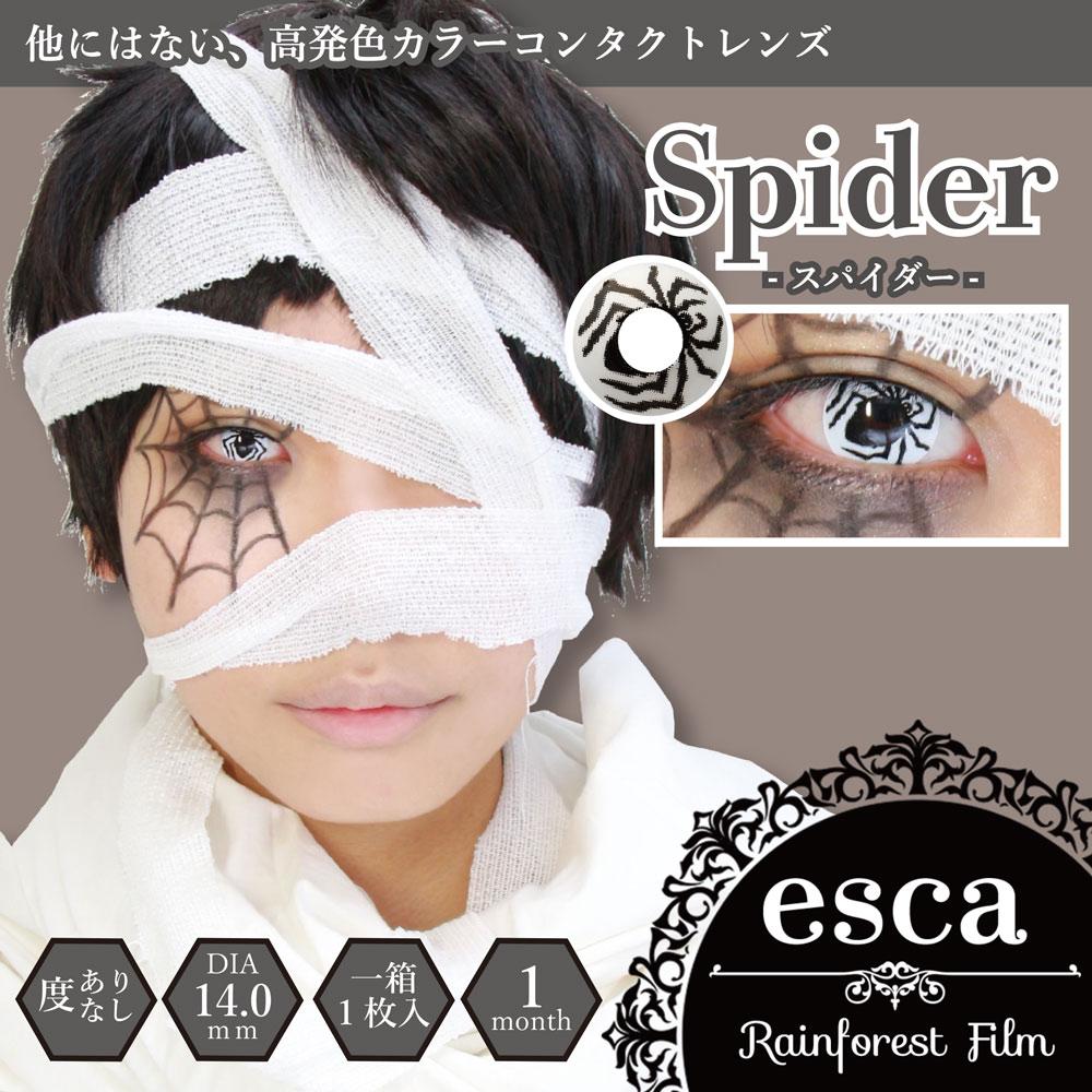 エスカ ホラーコンタクトレンズ スパイダー Spider ES006(1枚入)度あり・度なし ブラックスパイダー、カラコン コスプレ 特殊メイク SFX