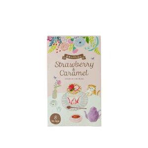 【新商品】ストロベリーキャラメル 8ヶ入紅茶 洋菓子 ウバ茶葉 100% かわいい ギフト