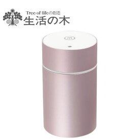 【ディフューザー】エッセンシャルオイル アロモアミニ ピンク 芳香器 生活の木 芳香 香り 女性 男性 プレゼント GIFT ギフト お部屋の香り 安心 落ち着く 植物 天然 100%