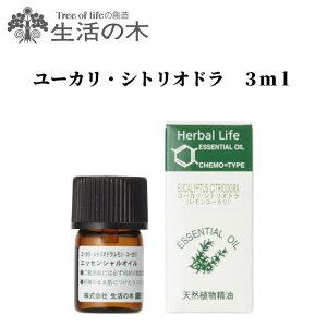 【アロマオイル】 ユーカリ・シトリオドラ 3ml
