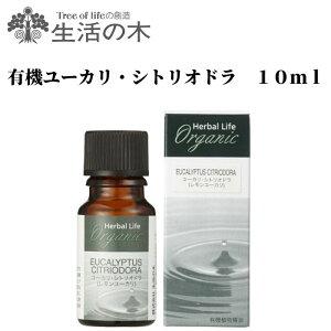 【アロマオイル】 有機ユーカリ・シトリオドラ 10ml