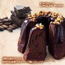 ベルギーチョコのクグロフ ケーキ スイーツ ギフト お祝い お歳暮 お中元 おみやげ 洋菓子 食べ物 グルメ 高級 焼菓子…
