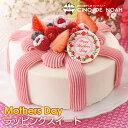 母の日 ラッピングスイート ショートケーキ フルーツケーキ 送料無料 サンクドノア ケーキ 直径15cm リボン 誕生日 ギ…