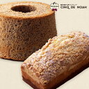 焼菓子を楽しむ会 5月限定 サンクドノア 紅茶のシフォン バナナ&チョコケーキ ケーキ シフォン ギフト 洋菓子 グルメ…