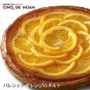 バレンシアオレンジのタルト タルト サンクドノア ケーキ オレンジ 17cm 誕生日 ギフト 洋菓子 食べ物 グルメ 高級 焼菓子 内祝い お返し 入学祝い 贈り物 バースデーケーキ 父の日