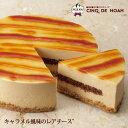 キャラメル風味のレアチーズ 【送料無料】チーズケーキ レアチーズケーキ サンクドノア ケーキ 15cm 誕生日 ギフト 洋菓子 食べ物 グルメ 高級 焼菓子 内祝い お返し 入学祝い 贈り物 バースデーケーキ