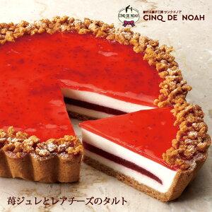 苺ジュレとレアチーズのタルト ロール&チーズケーキの会 チーズケーキ サンクドノア ケーキ 15cm 誕生日 ギフト 洋菓子 食べ物 グルメ 高級 焼菓子 内祝い お返し 入学祝い 贈り物 バースデー
