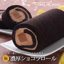 「極」濃厚ショコラロール【送料無料】 ロールケーキ サンクドノア ケーキ 15cm 誕生日 ギフト 洋菓子 食べ物 グルメ …