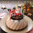 クリスマスケーキ ノエル・ド・モンブラン【送料無料】 クリスマス サンクドノア ケーキ モンブラン 14cm 誕生日 ギフ…