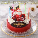 クリスマスケーキ ノエル・ド・フロマージュ【送料無料】 クリスマス サンクドノア ケーキ フロマージュ チーズケーキ 15cm 誕生日 ギフト 洋菓子 食べ物 グルメ 高級 焼菓子 内祝い お返し 入学祝い 贈り物 バースデーケーキ