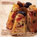 熟成フルーツのクグロフ 焼き菓子 ギフト 詰め合わせ ケーキ スイーツ お祝い お歳暮 お中元 おみやげ 洋菓子 食べ物 …