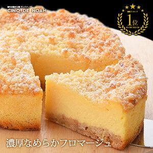 ベイクド チーズ スイーツ チーズケーキ タルト サンクドノア 濃厚なめらかフロマージュ 5号 14.5cm (4〜6名様) ギフト ベイクドチーズケーキ レアチーズケーキ プレゼント 誕生日ケーキ【