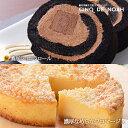 驚きの濃厚セット サンクドノア 濃厚なめらかフロマージュ 『極』濃厚ショコラロール ギフト ベイクドチーズケーキ レ…