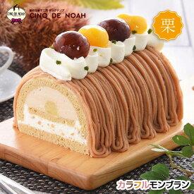 カラフルモンブラン 栗 サンクドノア ギフト スイーツ タルト ケーキ チーズケーキ 洋菓子 食べ物 グルメ 高級 焼菓子 内祝い お返し 入学祝い 贈り物 長さ11cm フルーツケーキ バースデーケーキ