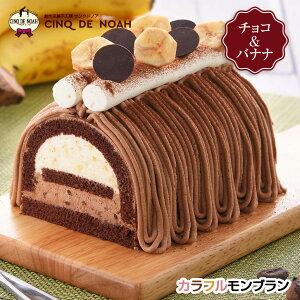 カラフルモンブラン チョコ&バナナ サンクドノア ギフト スイーツ タルト ケーキ チーズケーキ 洋菓子 食べ物 グルメ 高級 焼菓子 内祝い お返し 入学祝い 贈り物 長さ11cm フルーツケーキ