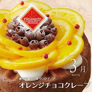 オレンジチョコクレープ サンクドノア ケーキ オレンジケーキ チョコレートケーキ 12cm【アントルメセレクション】3月限定 誕生日 ギフト 洋菓子 食べ物 グルメ 高級 焼菓子 内祝い お返し