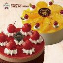 サンクドノア ケーキ ケーキセット 2個 12cm スリーズショコラとオレンジヨーグルト【アントルメセレクション】5月限…