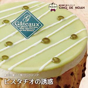 ピスタチオの誘惑 サンクドノア ケーキ 12cm【アントルメセレクション】6月限定 誕生日 ギフト 洋菓子 食べ物 グルメ 高級 焼菓子 内祝い お返し 入学祝い 贈り物 フルーツケーキ バースデー