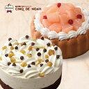 サンクドノア ケーキ ケーキセット 2個 12cm スペシャルチョコバナナと白桃のサマーショート【アントルメセレクション…