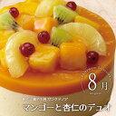 マンゴーと杏仁のデュオ サンクドノア ケーキ 12cm【アントルメセレクション】8月限定 誕生日 ギフト 洋菓子 食べ物 …