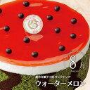 ウォーターメロン サンクドノア ケーキ 12cm【アントルメセレクション】8月限定 誕生日 ギフト 洋菓子 食べ物 グルメ …