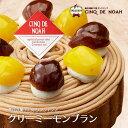 クリーミーモンブラン サンクドノア ケーキ 12cm 誕生日 ギフト 洋菓子 食べ物 グルメ 高級 焼菓子 内祝い お返し 入…