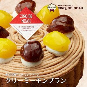 クリーミーモンブラン サンクドノア ケーキ 12cm 誕生日 ギフト 洋菓子 食べ物 グルメ 高級 焼菓子 内祝い お返し 入学祝い 贈り物 フルーツケーキ バースデーケーキ