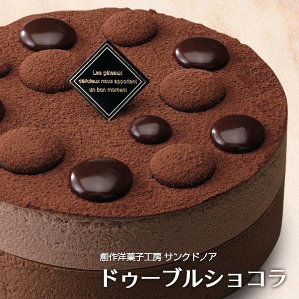 ドゥーブルショコラ サンクドノア ケーキ チョコレートケーキ 12cm 誕生日 ギフト Gift happy birthday 洋菓子 食べ物 グルメ 高級 焼菓子 プチギフト 内祝い お返し 入学祝い お返し 贈り物 バースデーケーキ ホワイトデー