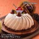 キングオブモンブラン【送料無料】 モンブラン サンクドノア ケーキ 13cm 誕生日 ギフト 洋菓子 食べ物 グルメ 高級 …