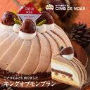 エントリーにてポイント5倍 キングオブモンブラン【送料無料】 モンブラン サンクドノア ケーキ 14cm 誕生日 ギフト …