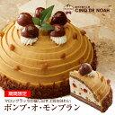 ボンブ・オ・モンブラン 【期間限定商品】 モンブラン サンクドノア ケーキ 14cm 誕生日 ギフト 洋菓子 食べ物 グルメ…