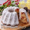 半額 特製シュトーレン風クグロフ 【送料無料】 クグロフ サンクドノア ケーキ 13cm×8cm 冬季限定 誕生日 ギフト 洋…