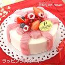 ラッピングスイート ショートケーキ フルーツケーキ 送料無料 サンクドノア ケーキ 直径15cm リボン 誕生日 ギフト 洋…