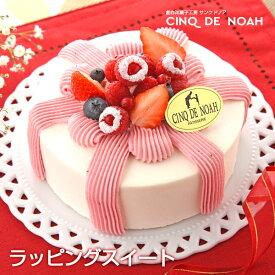 ラッピングスイート ショートケーキ フルーツケーキ 送料無料 サンクドノア ケーキ 直径15cm リボン 誕生日 ギフト 洋菓子 グルメ 高級 焼菓子 内祝い お返し 入学祝い 贈り物 バースデーケーキ