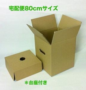 お花用 宅配ボックス 無地 80サイズ 20枚入り アレンジメント 鉢物 花束用 段ボール 1枚155円(税別)