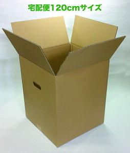 ダンボールケース 無地 120サイズ 10枚入り 宅配ボックス 商品輸送 引っ越し 収納 保管用 アレンジメント 鉢物 花束用 段ボール 1枚240円(税別)