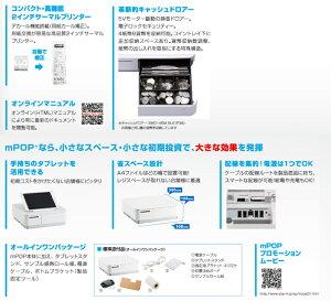 スター精密キャッシュドロア(キャッシュドロワ)一体型感熱式プリンターmPOPシリーズPOP10WHTJPUSBBluetoothDK接続MFi認定スノーホワイトStarMicronicsCashDrawerwithIntegratedThermalPrintermPOPSeriesPOP10WHTJPUSBBluetoothDKConnectionMFi