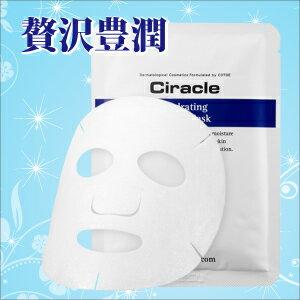 【フェイスパック】ハイドレイティングフェイシャルマスク (5枚入)【高保湿 しっとりツヤ肌 ビタミン シートパック】【シラクル】05P03Dec16