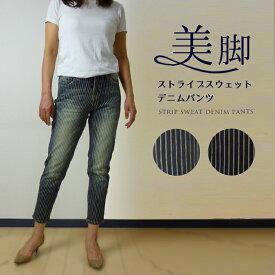 ★特別価格&送料無料★ジーンズなのにデニムの窮屈感はゼロ! 4方向にのびるバツグンのストレッチスウェットデニムで、毎日快適に動ける! ストライプ入りで脚長効果もアップ! 裏毛 ニットデニム 男女兼用 レディース バイオウォッシュ