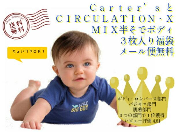 Carter's(カーターズ)とCIRCULATION・Xオリジナル一年中使える半袖ボディ3枚入り色柄お任せ福袋DM便送料無料