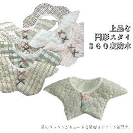 上品な360度円形スタイ 防水 おリボン 付け衿 スナップ
